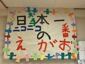目標 デザイン 学級 学級目標の例13選!小学校・中学校のかっこいいクラスのスローガンは?